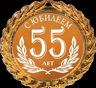 С днем рождения юбилеем на 55 лет