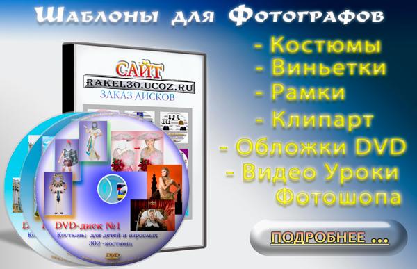 Новые шаблоны ДВД