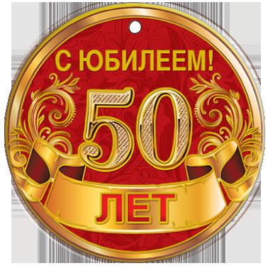 Поздравления видео на 50 лет