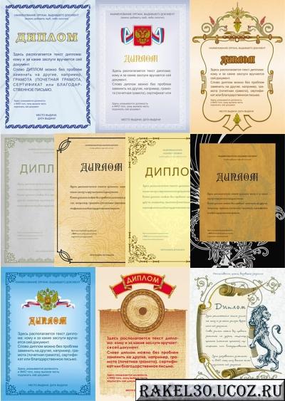 почетная шуточные дипломы грамоты сертификаты для поздравление   шуточные грамоты и дипломы на день рождения