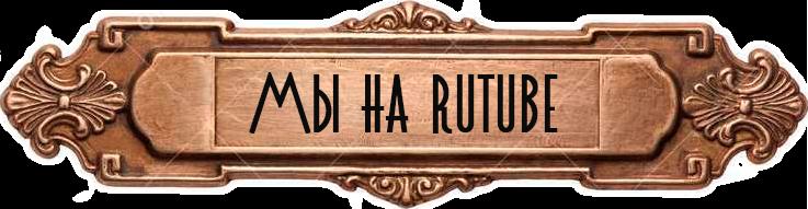 Подпишись на Rutube