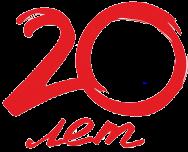 Как отпраздновать свое 20-летие