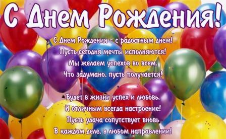 Поздравления в прозе с днем рождения