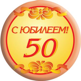 Поздравление на 50 лет слайд-шоу