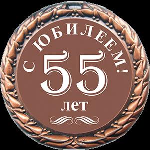 55 лет оригинальные поздравления