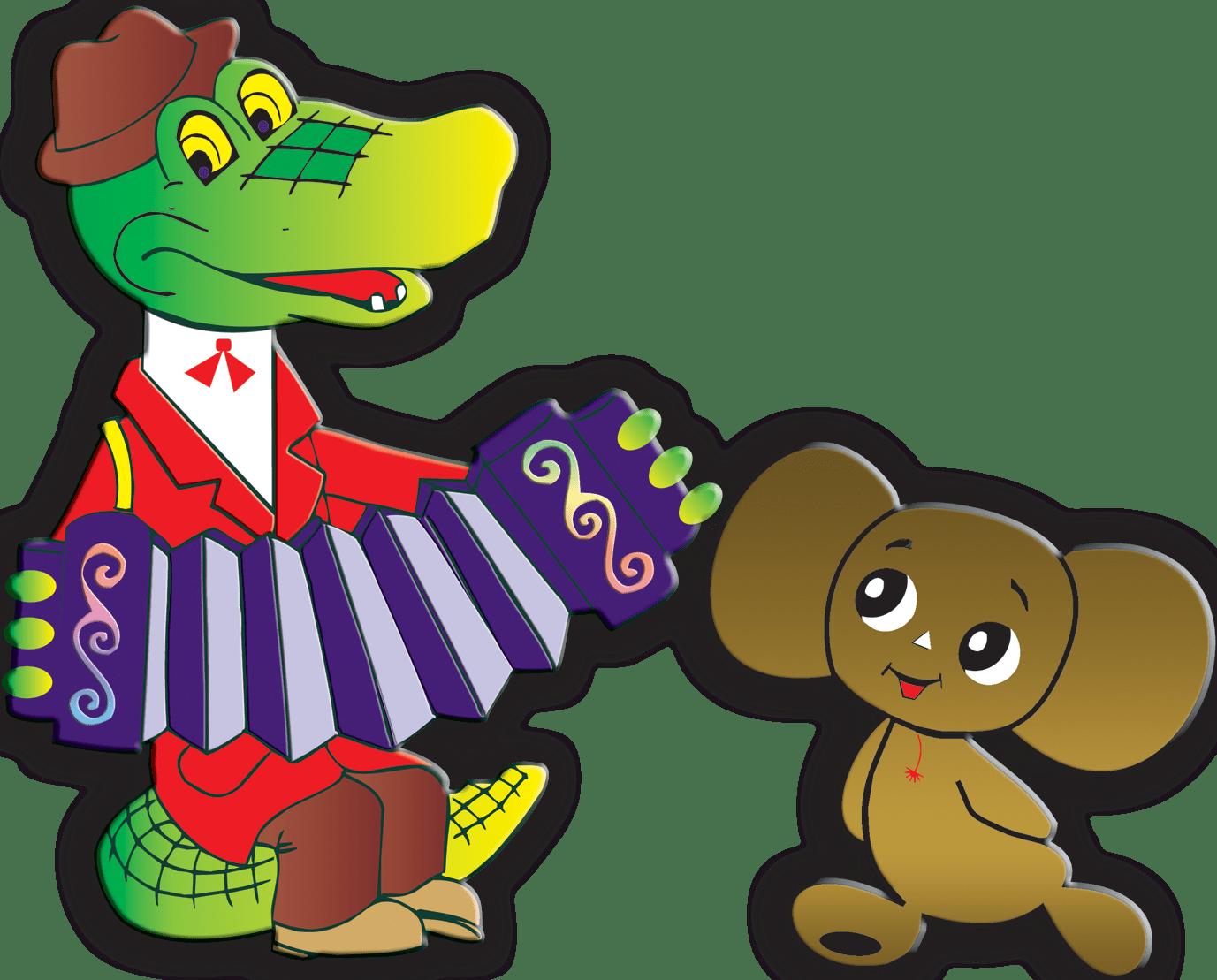 Открытки, открытки с крокодилом геной